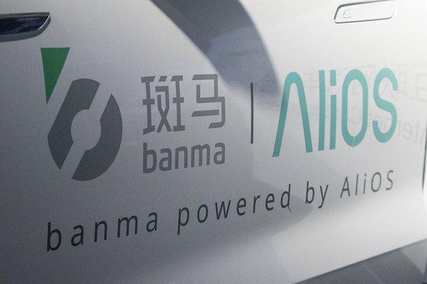 アリババと上汽の駆け引きが幕引ぎ、BanmaとAliOS自動車チームが統合へ