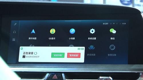 長安汽車とテンセントが車載版WeChatを搭載したOSを発表し、株価が一時急騰