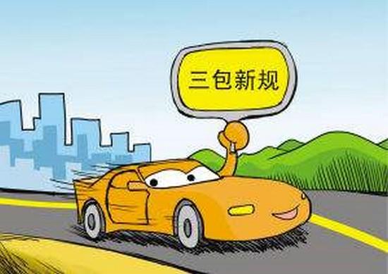 「三包規定」が改定され、新エネ車のバッテリーとモーターは無料交換の対象に