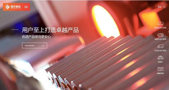 フォルクスワーゲンは、中国のEV電池メーカーの国軒高科の株式20%を取得へ