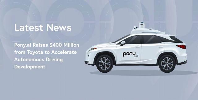 Pony.aiはトヨタから4億米ドルの投資を獲得し、評価額は30億米ドル超え