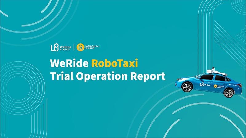 WeRide、自動運転タクシーRobotaxiの試験運営報告を発表