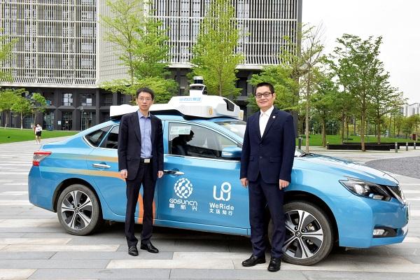 WeRide、Gosuncnと再び提携、広州市でインテリジェント・コネクテッドカー・パイロットエリアの建設と運営事業を深化させる