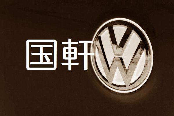 電動化戦略加速化、VWはバッテリーサプライヤーの国軒高科に11億ユーロ投資