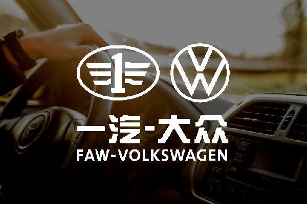 一汽VW、Banmaと戦略提携、デジタル化への転換を加速